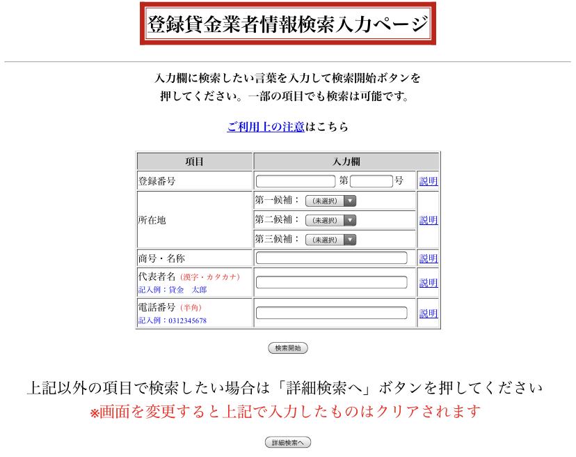 登録貸金業者情報検索入力ページイメージ